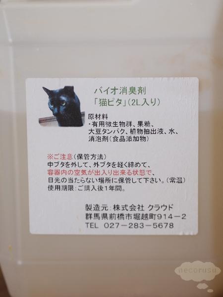 猫用消臭剤の猫ピタ