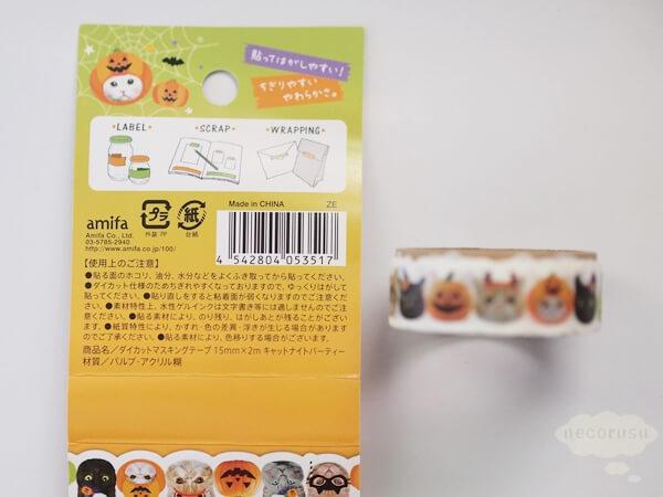 ハロウィン猫マスキングテープ