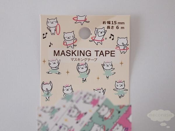 セリアのマスキングテープ「踊る猫」