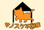猫専門不動産、サノスケ不動産