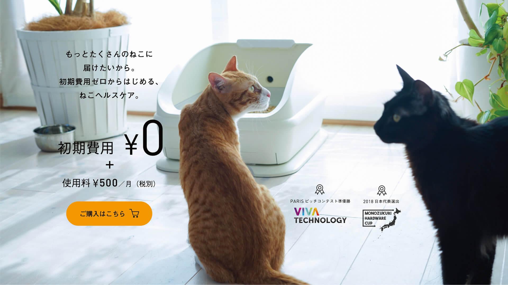 猫のおしっこ、体重管理ができるスマート猫トイレの月額利用料は500円