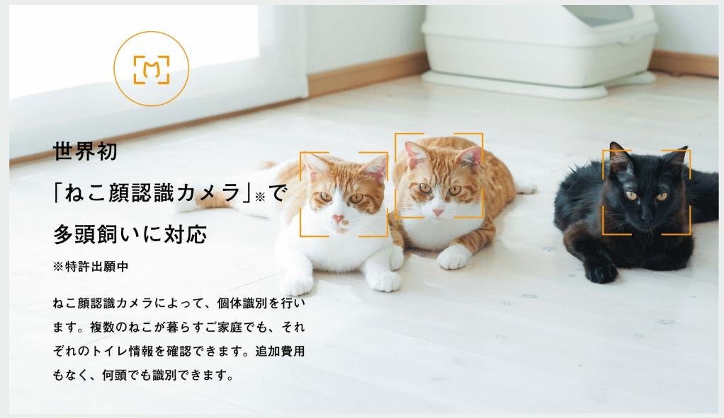 猫の顔認証ができる猫トイレ