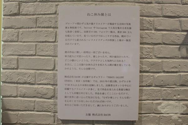 ねこ休み展in横浜みなとみらいの説明