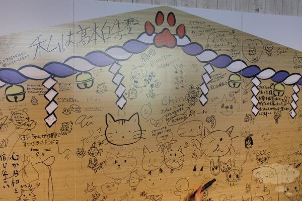 ねこ休み展in横浜みなとみらいの絵馬