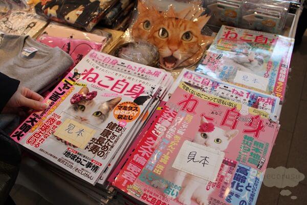 ねこ休み展in横浜みなとみらいで販売されていた雑誌猫自身