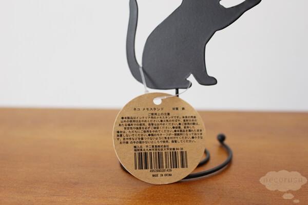 キャンドゥの猫メモスタンド