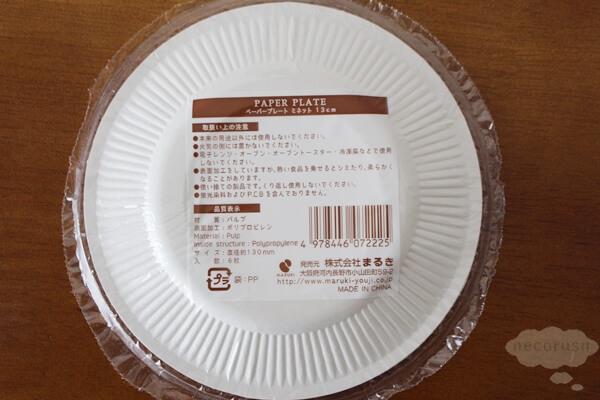 キャンドゥの猫紙皿
