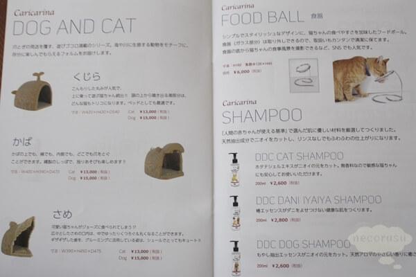 猫の爪とぎ、カリカリーナの商品ラインナップ