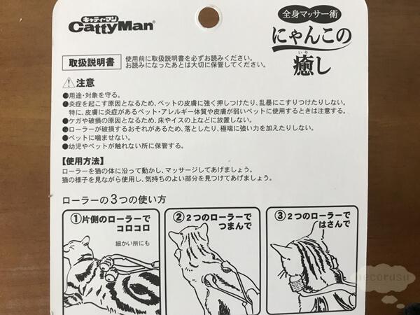 ドギーマンの猫用マッサージブラシ「にゃんこの癒し」使い方