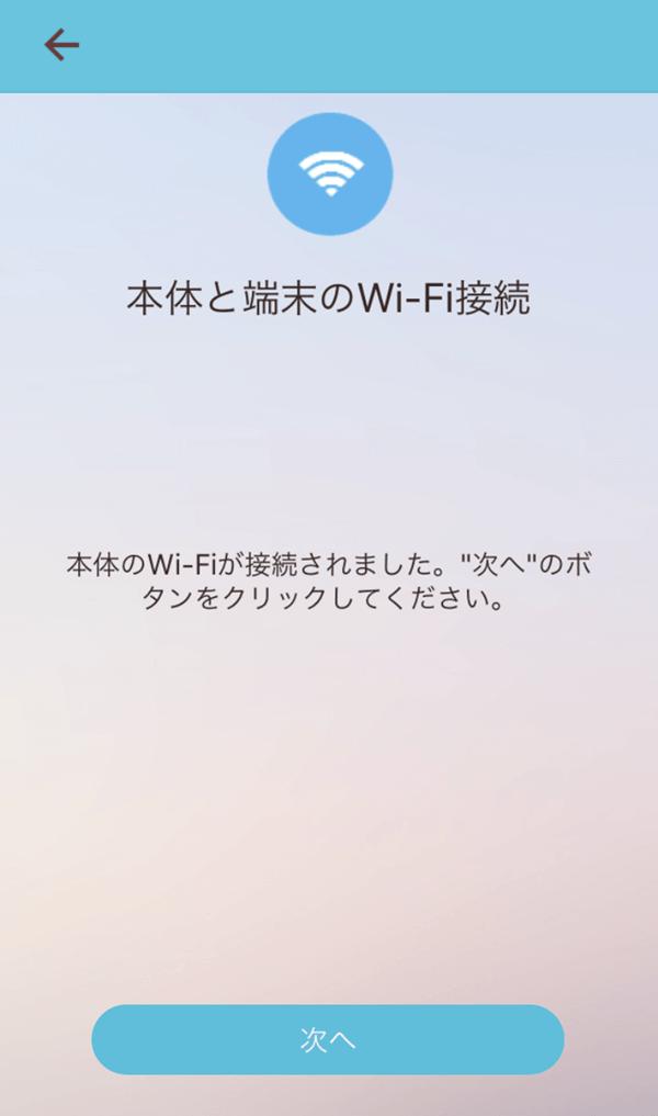 カリカリマシーンSPのアプリ、Wi-Fi設定