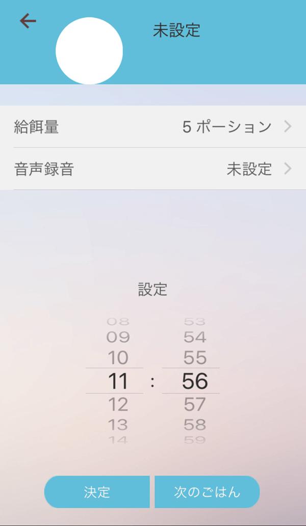 カリカリマシーンSPのアプリ、給餌時間設定