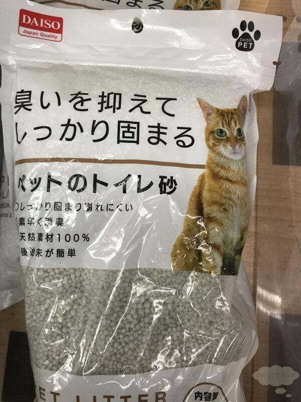 100円ショップの猫砂