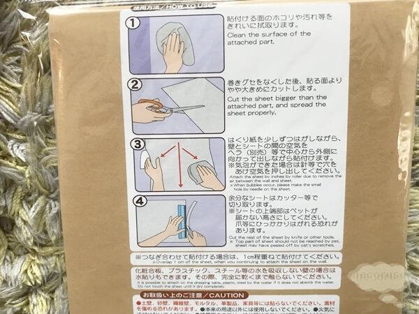 100円ショップダイソーで買える猫の爪とぎ防止シートのパッケージ