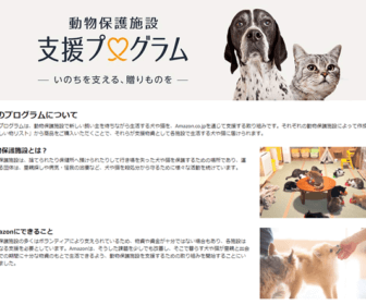 Amazon動物保護施設支援プログラム