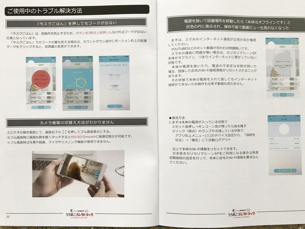 カリカリマシーンSP取扱説明書、使用中のトラブル解決方法