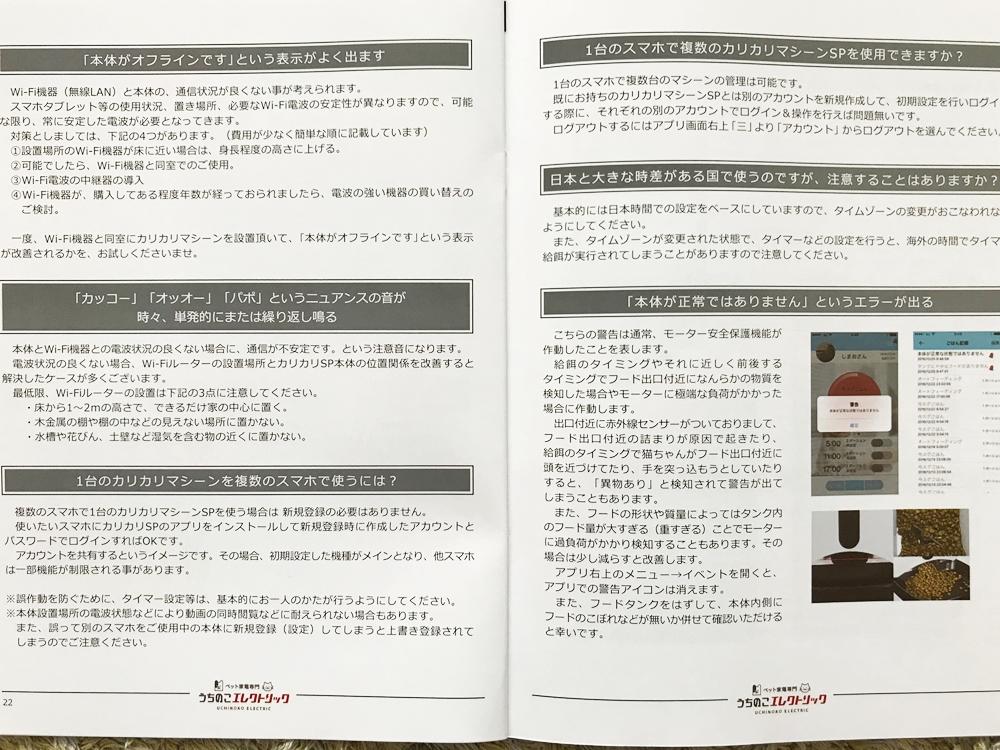 カリカリマシーンSP取扱説明書、使用中のトラブル