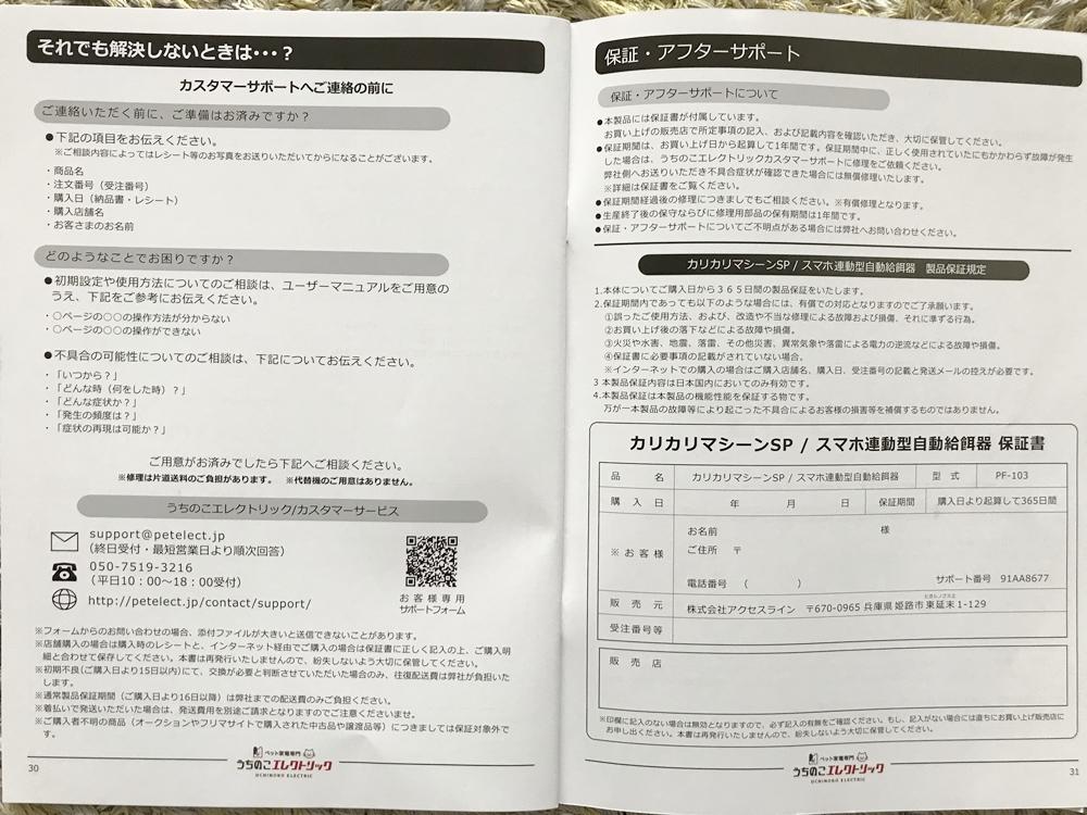 カリカリマシーンSP取扱説明書、アフターサポート