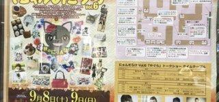 「にゃんだらけvl.06」@浅草!猫だらけのイベントレポート