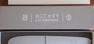 猫用やすり?「ねこじゃすり」(やすりのワタオカ)で猫うっとりは本当でした!