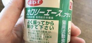 猫用流動食d.b.f(デビフ)カロリーエースは老猫さんや病気療養中の猫におすすめ